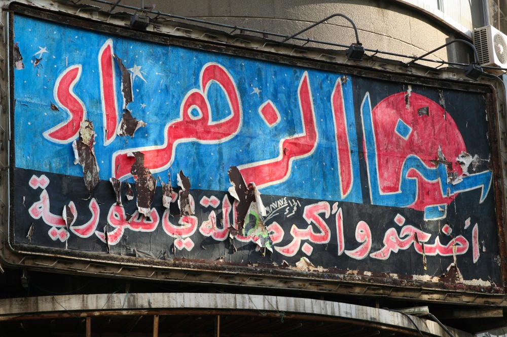 Cinema, Damascus